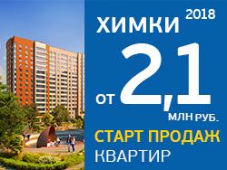 ЖК «Химки 2018» 0% первый взнос!